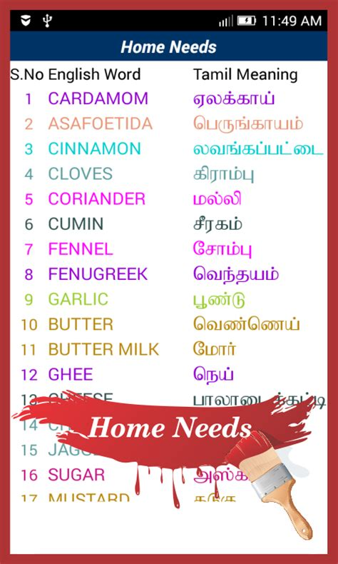Free English to Tamil Dictionary Offline APK Download For