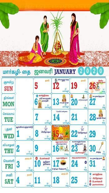 Tamil Calendar 2020 for Android - APK Download